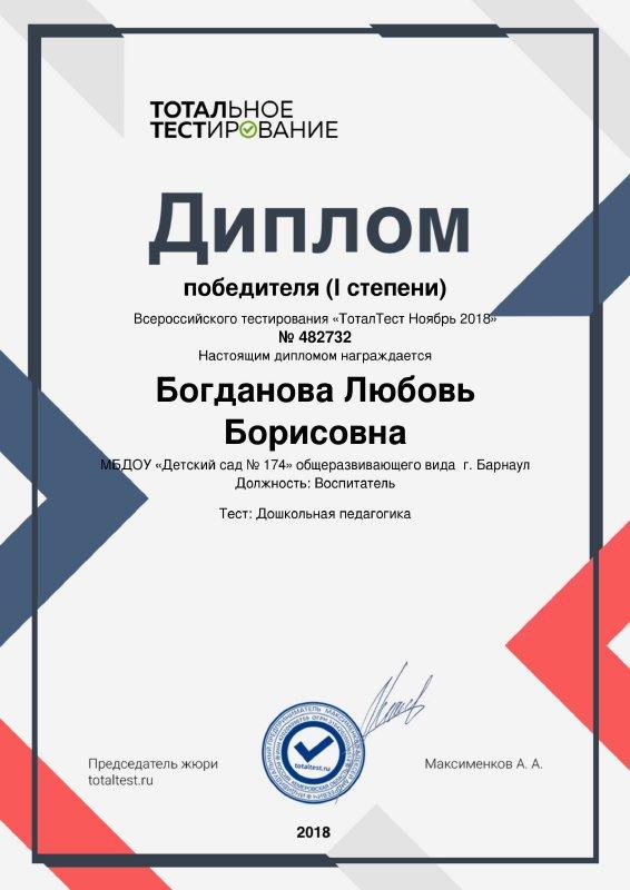 Bogdanova-Lyubovy-Borisovna-1