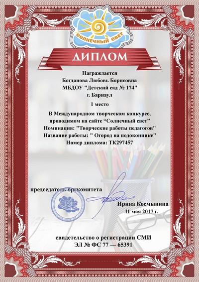 Bogdanova_diplomi_062017_1