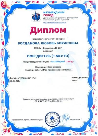 Bogdanova_diplomi_062017_3
