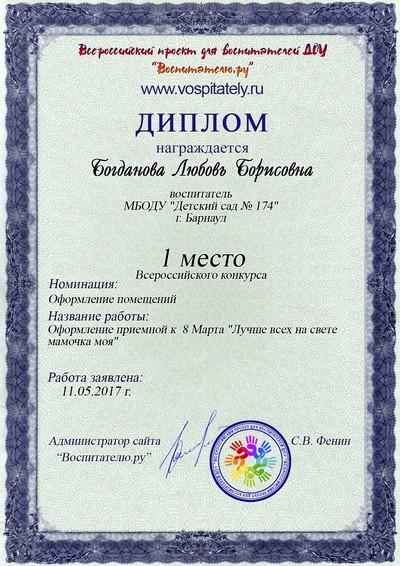 Bogdanova_diplomi_062017_4