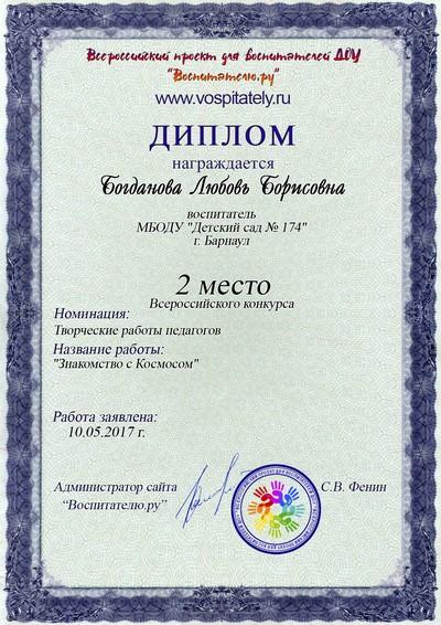 Bogdanova_diplomi_062017_5