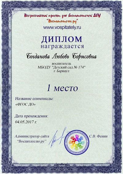 Bogdanova_diplomi_062017_7