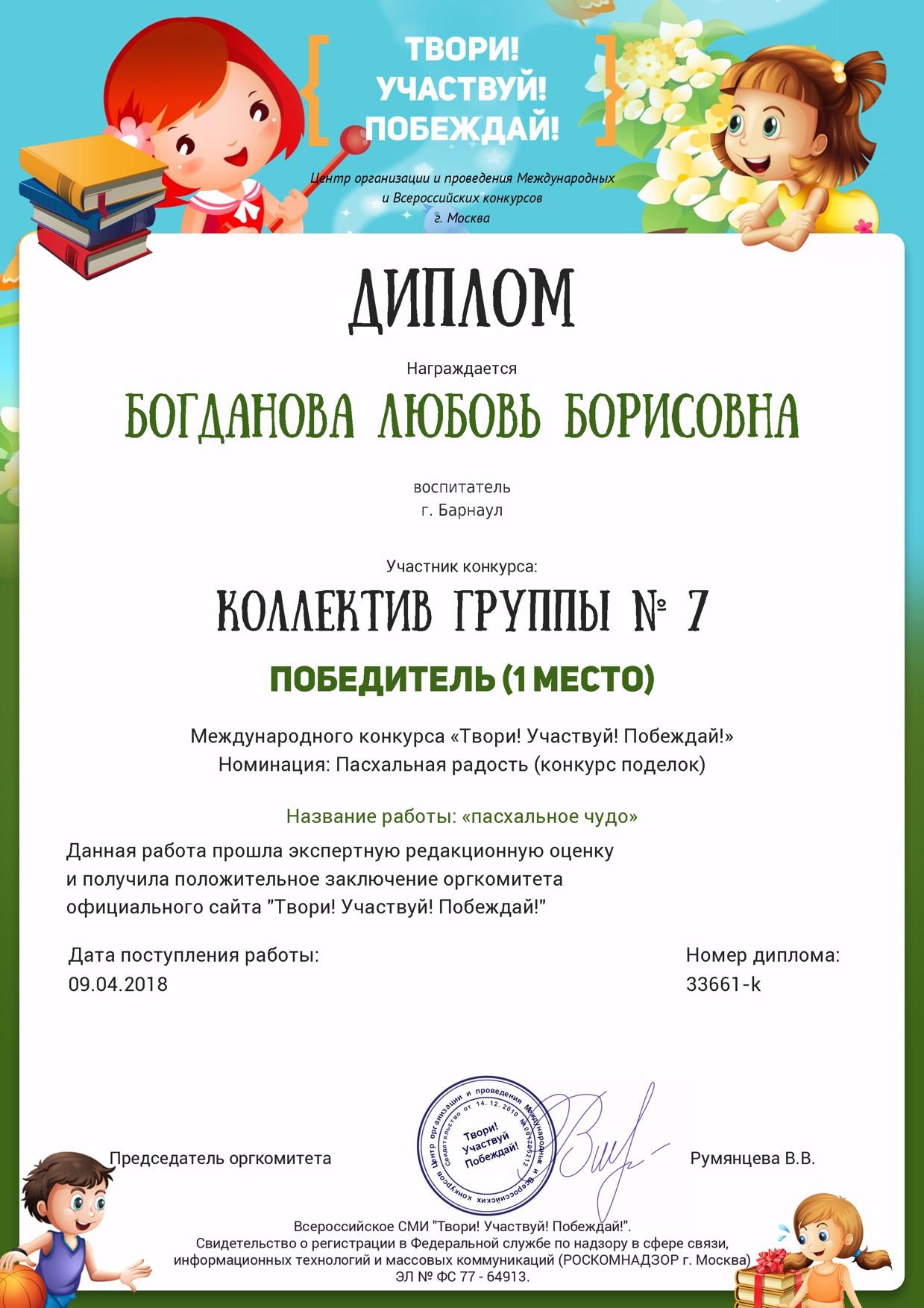 bogdanova4