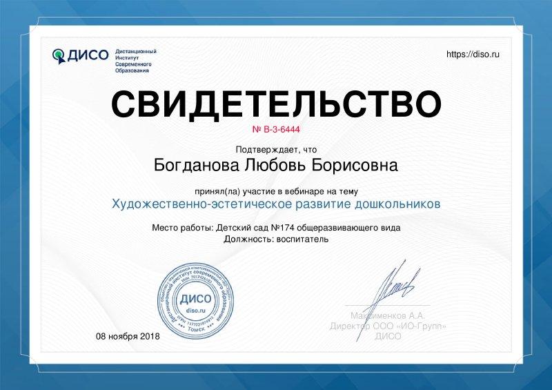 certificateWebinar-1-1