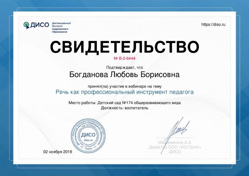 certificateWebinar-1