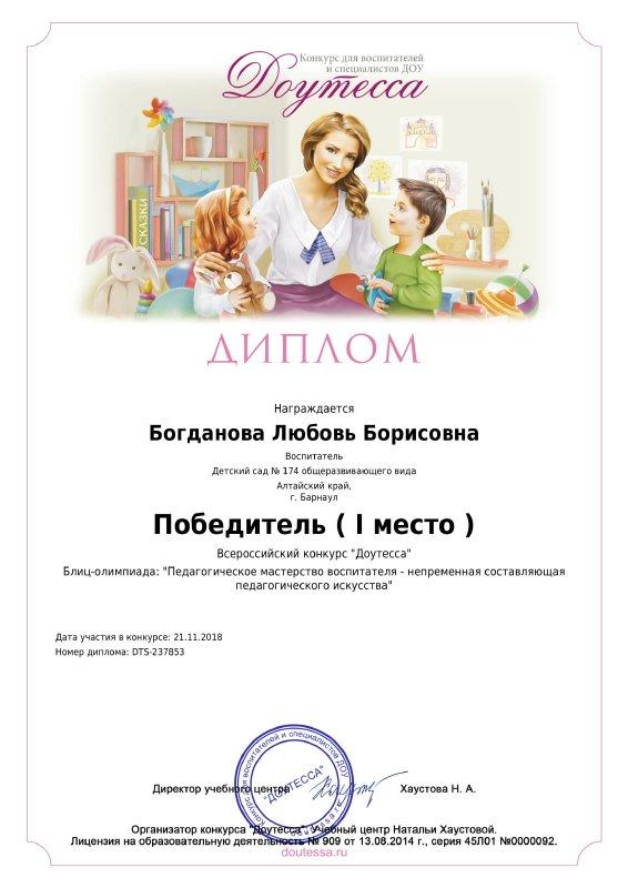 diplom_author_237853-1