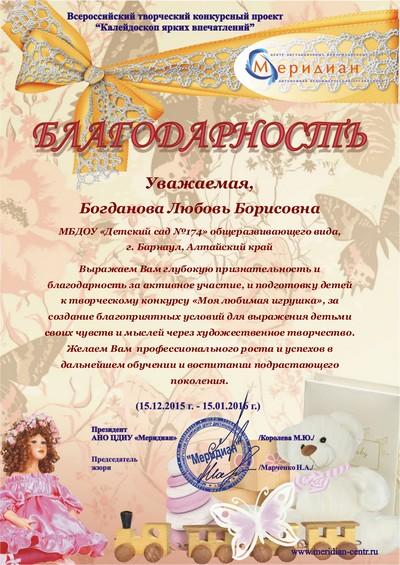 nagrady_pedagogi_32