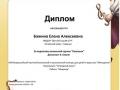 BajinaEA_diplom_melodinka