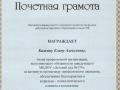 Bajina_dostijeniya122016_2
