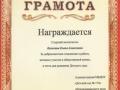 Kalyagina_konkursy_14