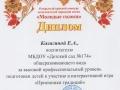 Kalyagina_konkursy_3