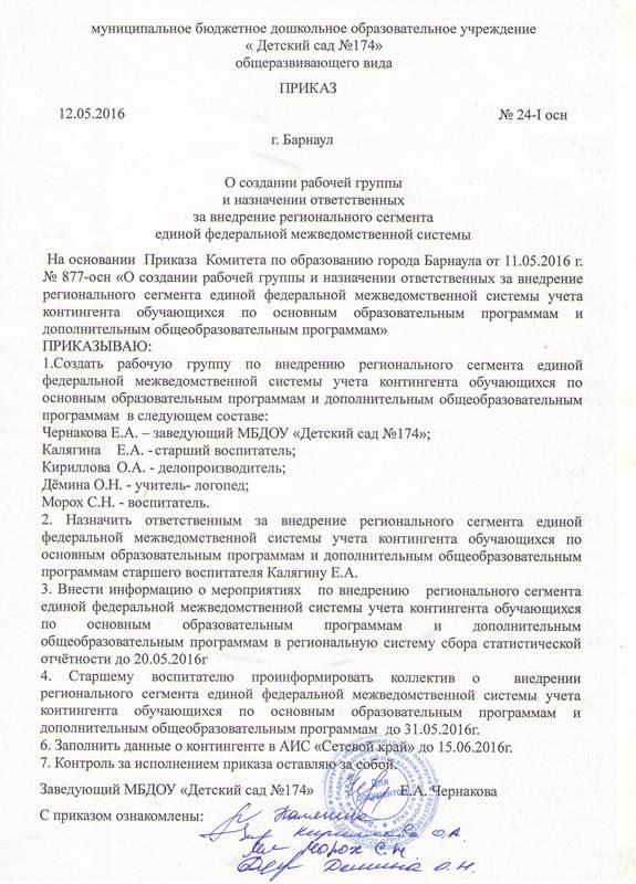 prikaz_regsegment_DOU_12052016_24